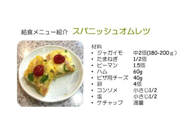 スパニッシュオムレツ レシピ